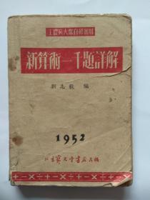 【新算术一千题详解】1952年初版1印