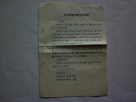 1993年河东文化研究中心(盖章)《关羽遗迹考察活动规划》【叠邮】.