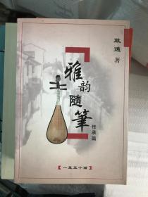 苏州评弹资料:雅韵随笔传承篇 签名本 K3