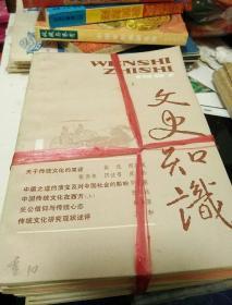 文史知识1987年的  全1-12期 共12册