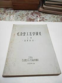 毛染整工艺学讲义 上册(湿整部分)(油印本)