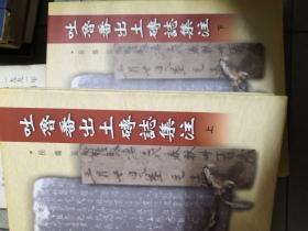吐鲁番出土砖志集注 上下册 精装 书法碑帖类