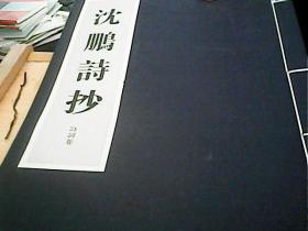 沈鹏诗抄全一函线装(诗词卷,书法卷共两册)