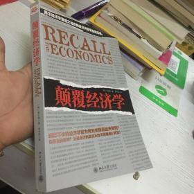 颠覆经济学