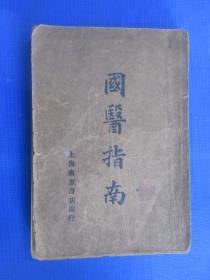 民国旧书  国医指南  (全一册) 竖排版