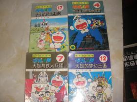 机器猫哆啦A梦 4本 7·4·12·17