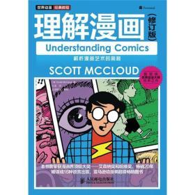 世界动漫经典教程:理解漫画(修订版)