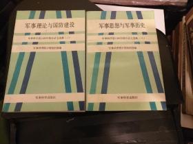 军事思想与军事历史 军事科学院1986年部分论文选集(上下册)