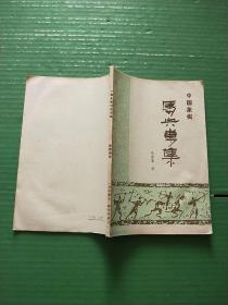 中国象棋马兵专集(自然旧)