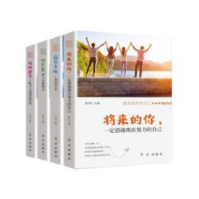遇见最好的自己 将来的你,一定感谢现在努力的自己(全4册)此书不单发  K35