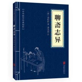 中华国学经典精粹:聊斋志异