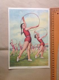 50年代年画宣传画 《藤圈操》-16开