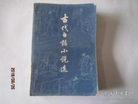 古代白话小说选(上)