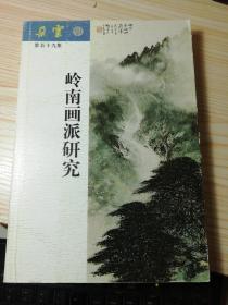 岭南画派研究:《朵云》第59集