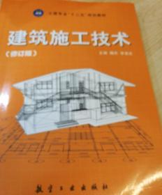 建筑施工技术(修订版)