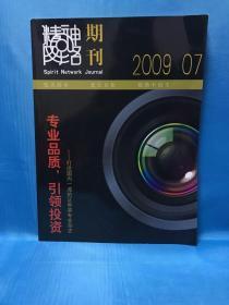 精神网络期刊2009 07