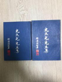 《史久光先生集(全二册)》(在韩)