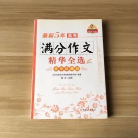 豪华珍藏版:最新5年高考满分作文精华全选