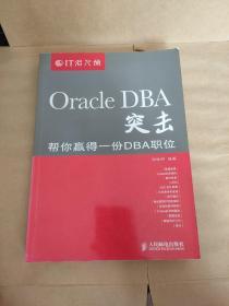 Oracle DBA突击:帮你赢得一份DBA职位