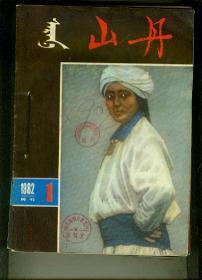 山丹1982年1--12期全(月刊)12本合售