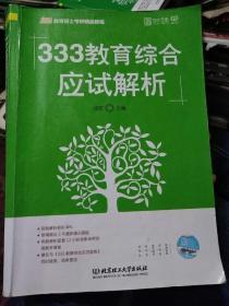 教育硕士考研精品教程:333教育综合应试解析