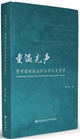 重温先声 : 费孝通的政治经济学与类型学