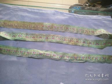 清代刺绣衣服花边。180/4
