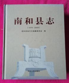 南和县志(1979~2009)