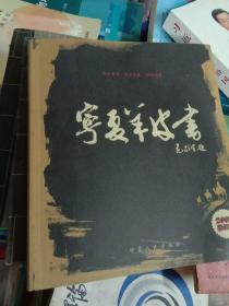宁夏羊皮书