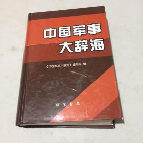 中国军事大辞海第三卷16开精装