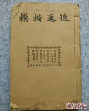 民国3年版 山西山阴基督教士谢洪?着中华基督教青年会发行,美华书局印刷《后进楷模》内有着名基督教名人肖像,内容很好。稀有文献.