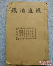 民国3年版 山西山阴基督教士谢洪?著中华基督教青年会发行,美华书局印刷《后进楷模》内有著名基督教名人肖像,内容很好。稀有文xian。
