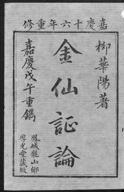 华阳金仙证论  清刊本.