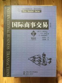 国际商事交易(第五版)英文版
