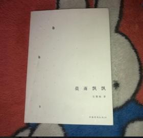 正版  微雨飘飘 石微雨 中国华侨出版社 9787511360045