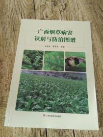 广西烟草病害识别与防治图谱