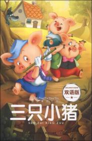快乐童话王国:三只小猪(双语版)