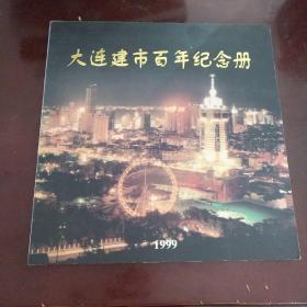 大连建市百年纪念册(建市卡29张 光盘1张)