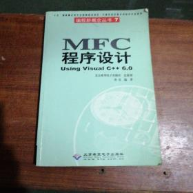 MFC程序设计:Using Visual C++ 6.0