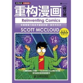 世界动漫经典教程:重构漫画(修订版)