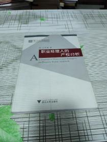 博士文丛 · 经管系列   :    职业经理人的产权分析              书内干净未翻阅    书品九品