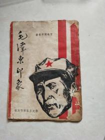 毛泽东印象( 民国三十五年初版 新民主出版社)品相如图