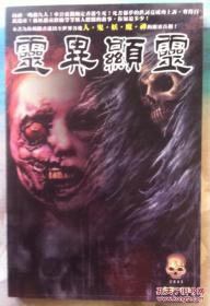 灵异鬼故事专集33-灵异显灵