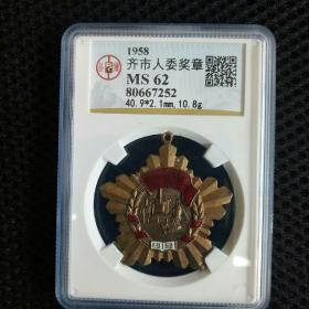 (公博评级币):1958年齐齐哈尔市人大常委高浮雕铜质鎏金珐琅彩奖章。