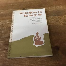 东北藏古代民间文学