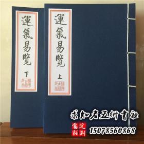 古中医 五运六气学说 运气易览上下册全清代手抄本 仿古籍定制