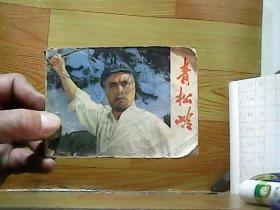 连环画:青松岭