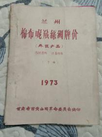 兰州棉布呢绒丝绸牌价(外区产品)下册1973
