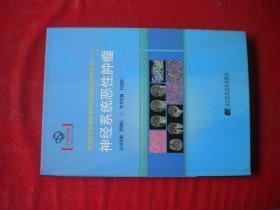 《神经系统恶性肿瘤》,16开精装朴浩哲著,辽宁科技2015.3一版一印,6907号 ,图书