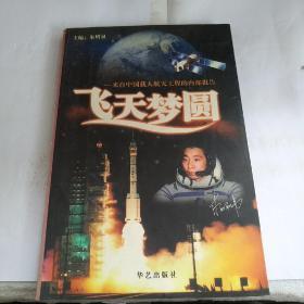 飞天梦圆:来自中国载人航天工程的内部报告